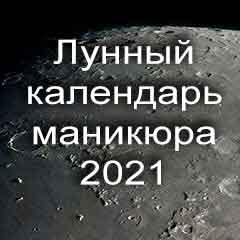 Лунный календарь маникюра на октябрь 2020 года - благоприятные дни