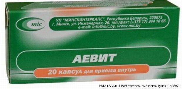 Аевит: польза и вред, инструкция по применению, отзывы | zaslonovgrad.ru