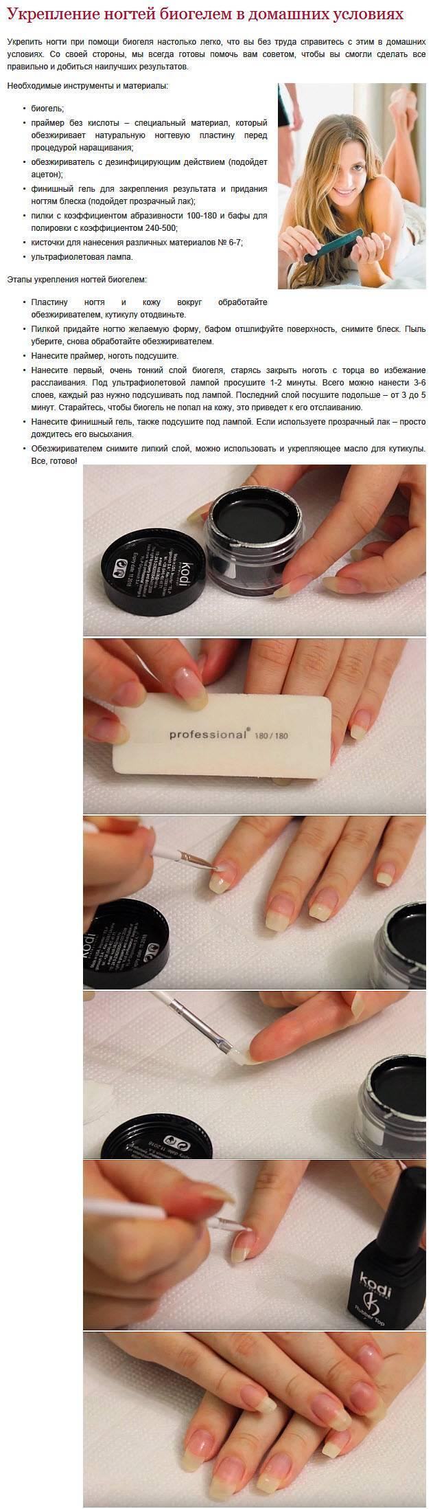 Укрепление ногтей акриловой пудрой — modnail.ru — красивый маникюр