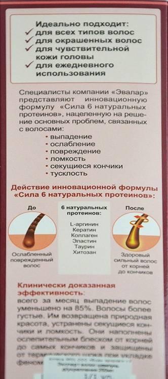 Эксперт волос эвалар для волос: виды, цены, состав.