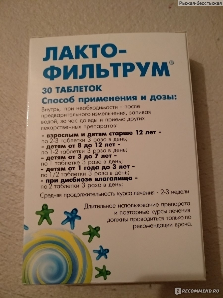 Лактофильтрум от прыщей: отзывы врачей дерматологов с фото до и после. инструкция по применению, аналоги, цена. лактофильтрум от прыщей: эффективность и особенности применения