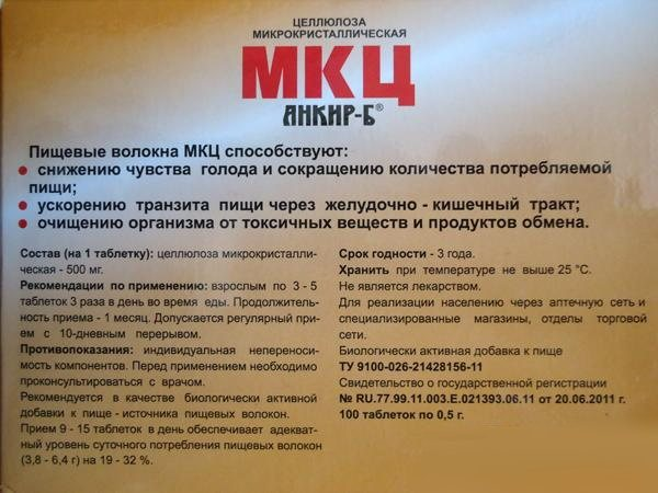 Микроцеллюлоза для похудения - как правильно принимать средство, цена и отзывы - allslim.ru