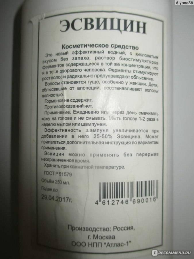 Эсвицин для волос: состав, инструкция, отзывы с фото