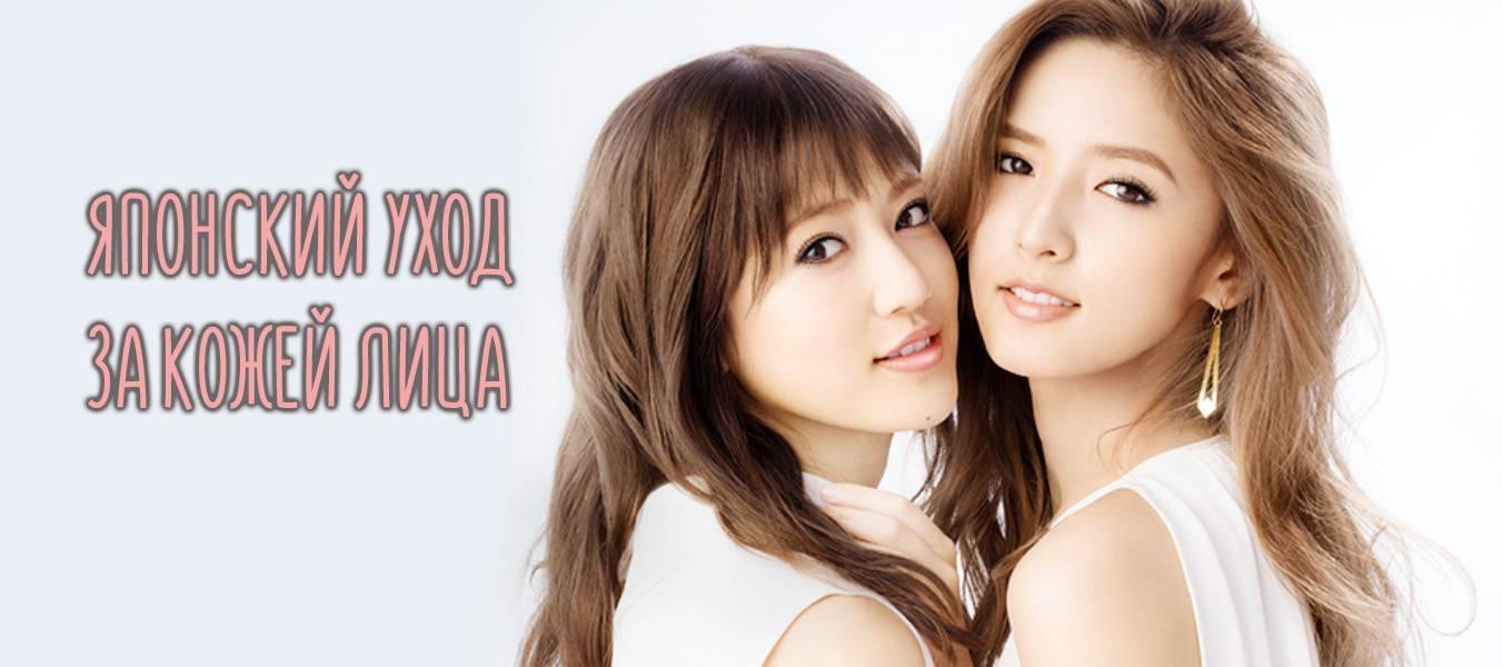 Секреты красоты и молодости японских женщин: рецепты ухода за кожей лица и тела