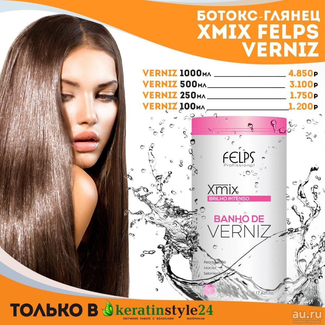 Боток для волос от felps (фелпс): что это такое, обзор предлагаемых компанией наборов xbtx okra mass и omega zero organic, а также инструкция по применению