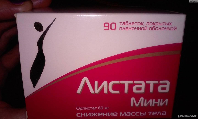 Лекарство «листата» инструкция по применению таблеток «листата» и «листата мини», состав препарата
