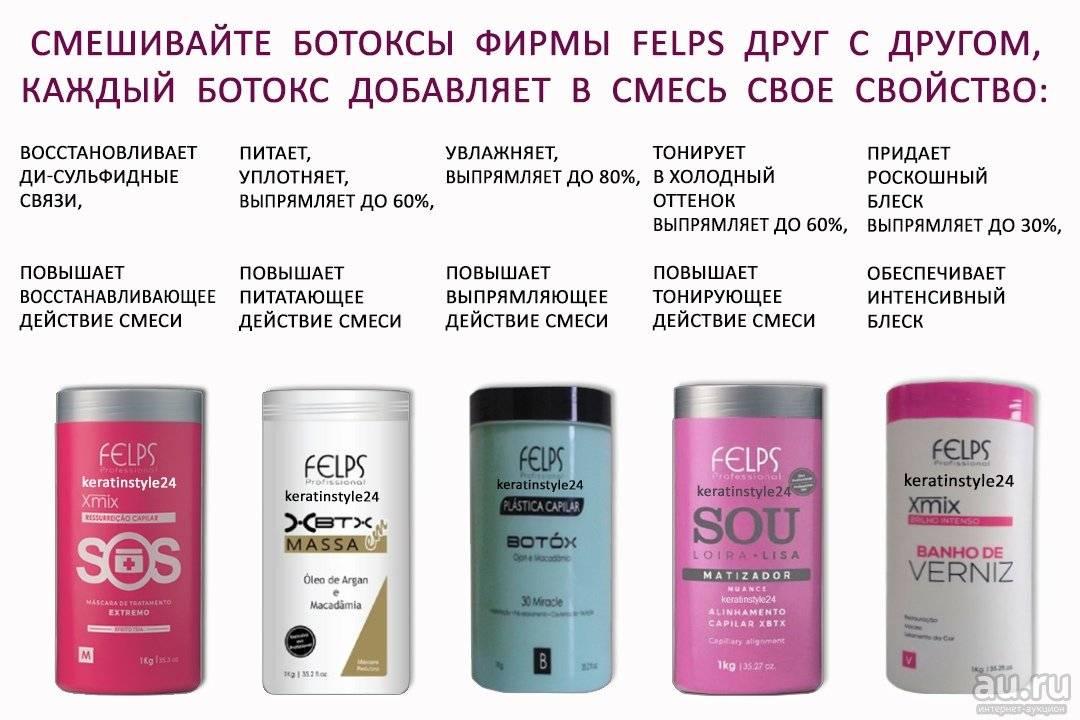 Ботокс для волос felps xbtx okra mass и xmix banho de verniz: отзывы, обзор, цена, описание и состав