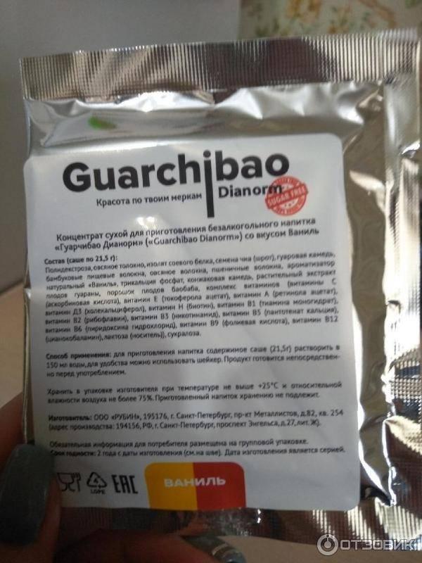Гуарчибао (guarchibao fatcaps) для похудения: состав, применение, противопоказания