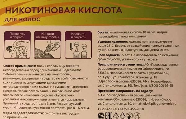 Никотинка для волос: способы применения, рецепты масок против выпадения и для роста волос