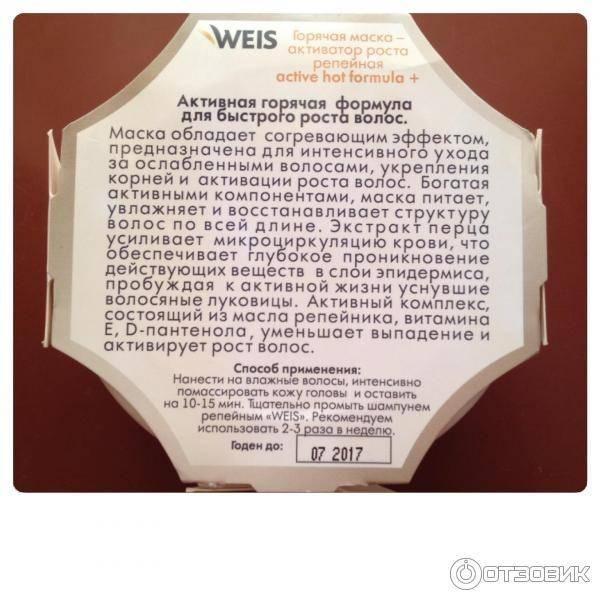 Горячая маска для волос с репейником: что это такое, разновидности (weis и не только), состав средств, их эффективность и правила применения -