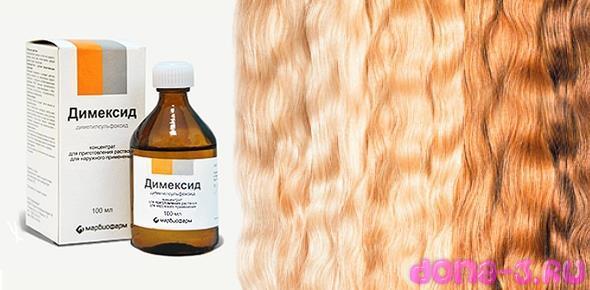 Маска для волос с димексидом рецепты в домашних условиях