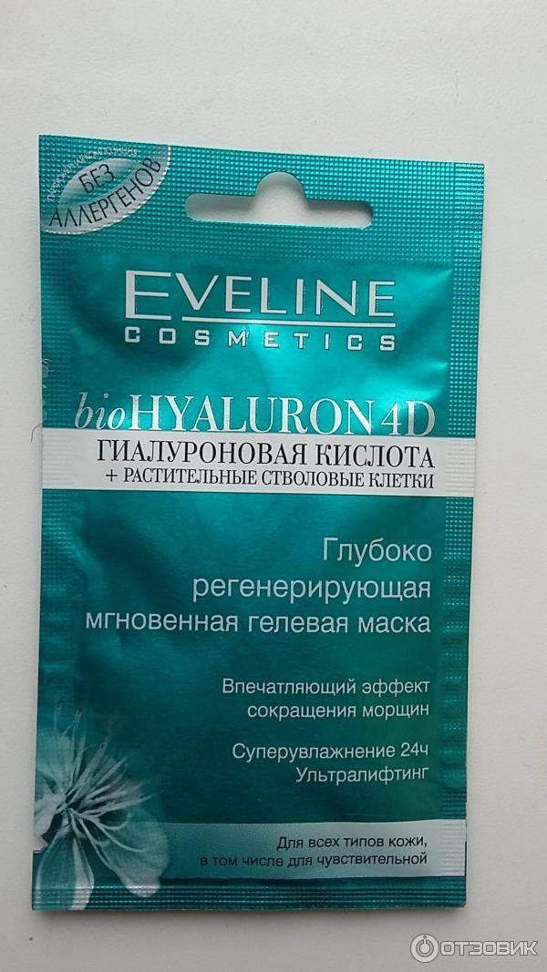 косметика для лица с гиалуроновой кислотой купить в аптеке фото