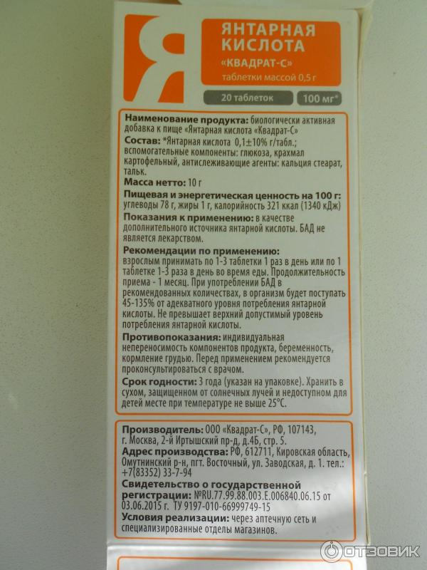 Янтарная кислота для лица: бюджетное омоложение