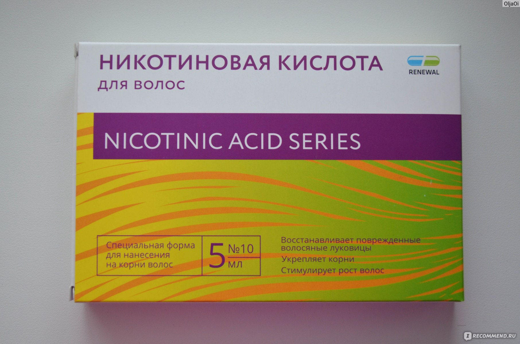 Никотиновая кислота для волос применение - 9 способов и рецептов