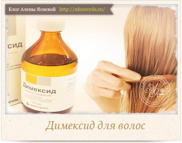 Димексид для волос и маска для роста. как всё сделать правильно