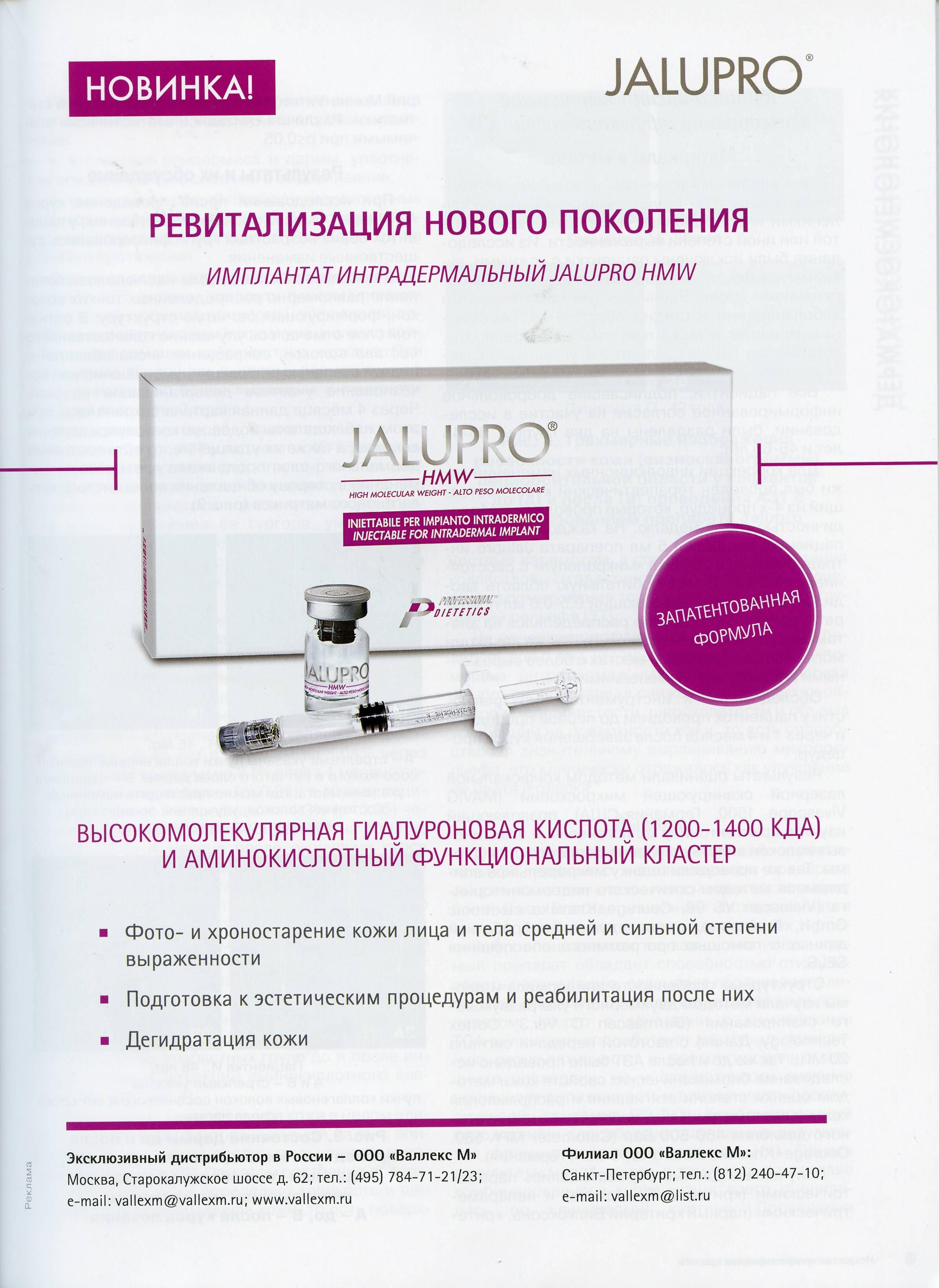 «ялупро» биоревитализация – особенности и состав препарата jalupro, инструкция по применению