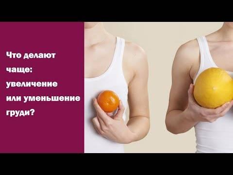 Как уменьшить грудь в домашних условиях: без операции, после родов