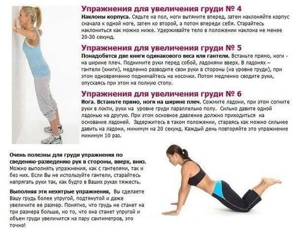 Как уменьшить грудь — самые эффективные способы - idealplastic.ru