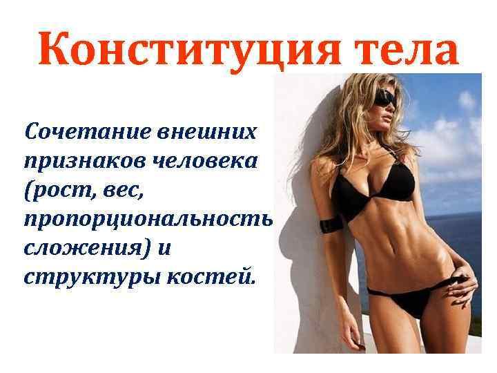 Гиперстенический тип телосложения: особенности и характер, правила питания и тренировок