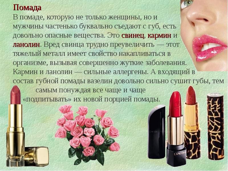 Помада и блеск – что выбрать? - женский журнал