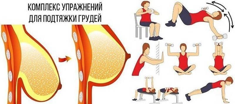 Как подтянуть грудь девушке дома если обвисла: учебное видео