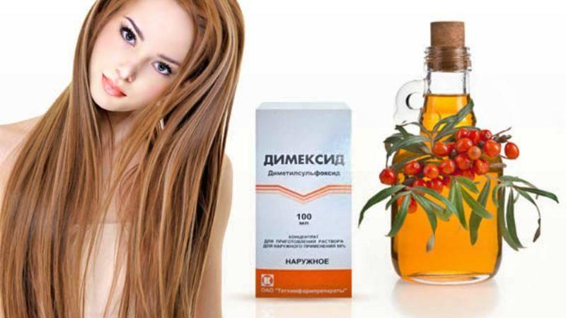 Димексид для волос – как препарат на самом деле влияет на локоны?
