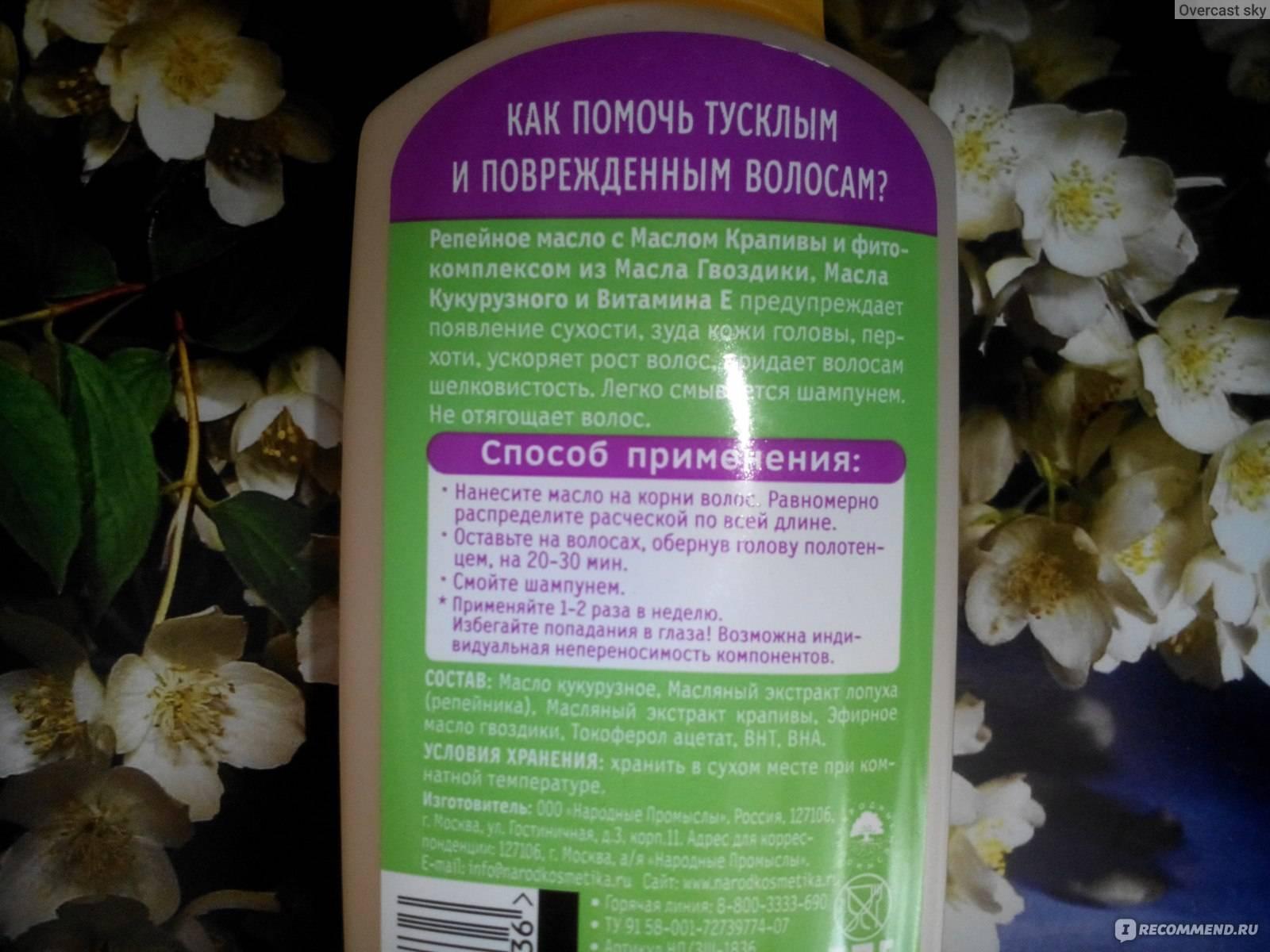 Маска с репейным маслом для волос рецепты