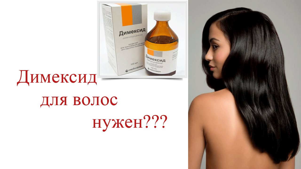Маска для волос с димексидом: рецепты для домашнего использования