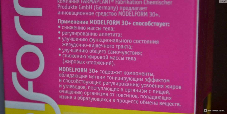 Модельформ 30+ отзывы - биологические добавки - сайт отзывов из россии