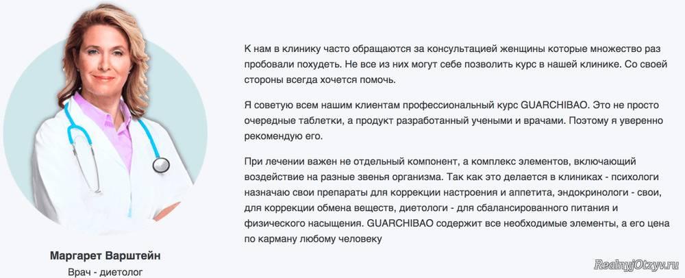 Guarchibao.com интернет-магазин отзывы клиентов