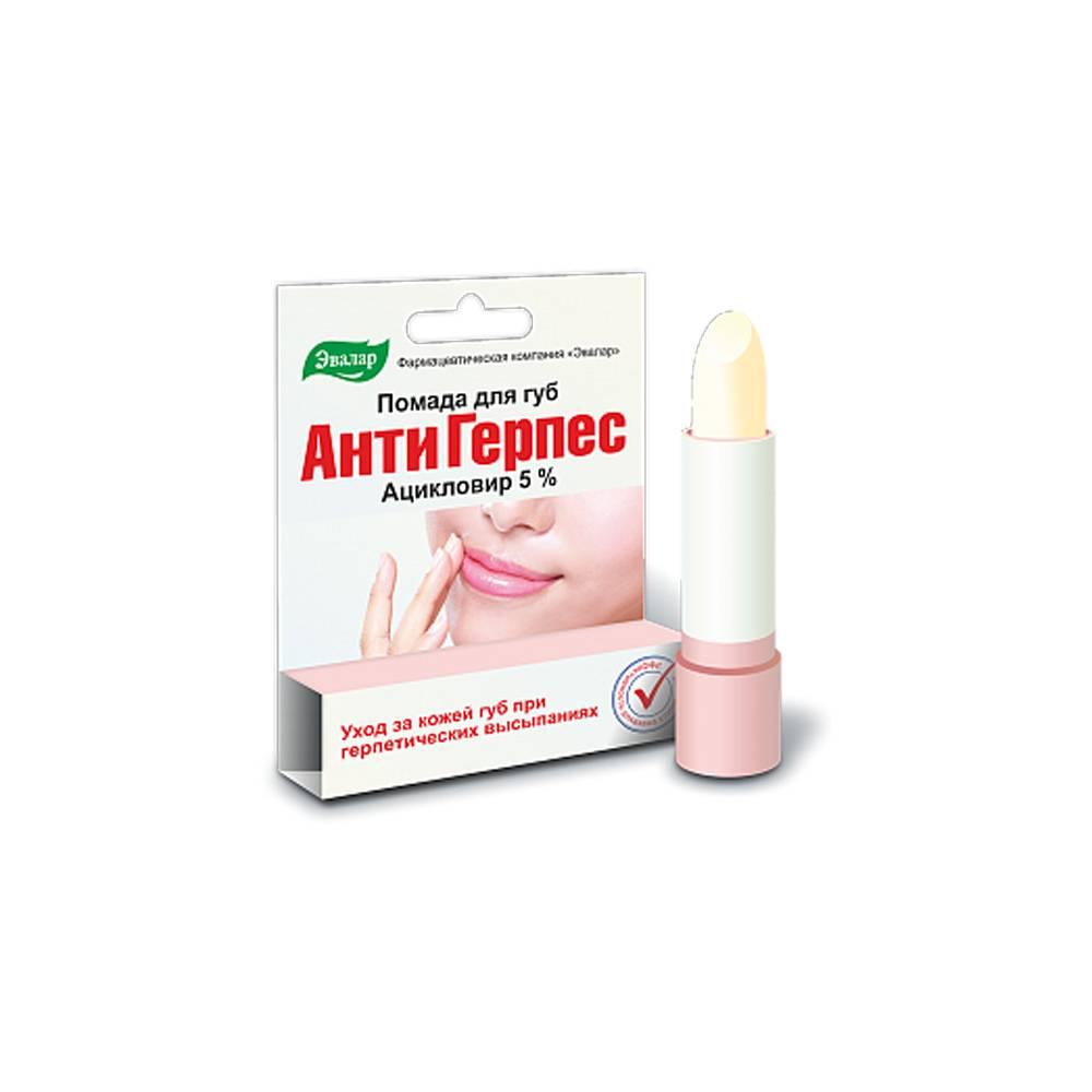 Герпес на губах и какие противогерпетические помады лучше