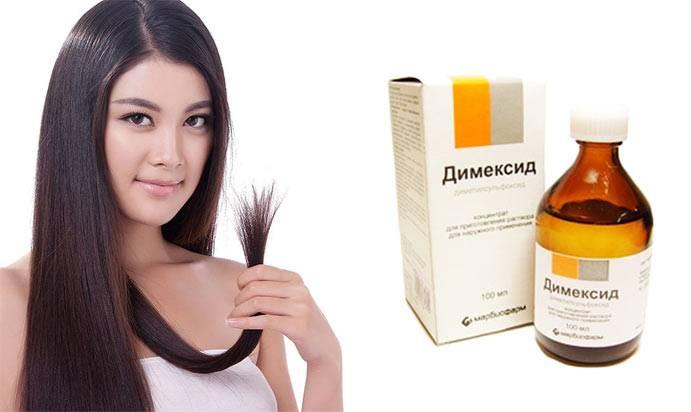 Маска для роста волос с «димексидом»: особенности процедуры и неоднозначные результаты