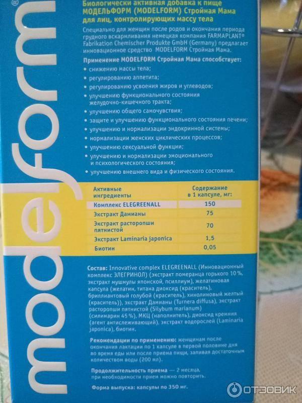 """Препарат """"модельформ 40+"""": отзывы отрицательные и положительные. препараты для похудения"""