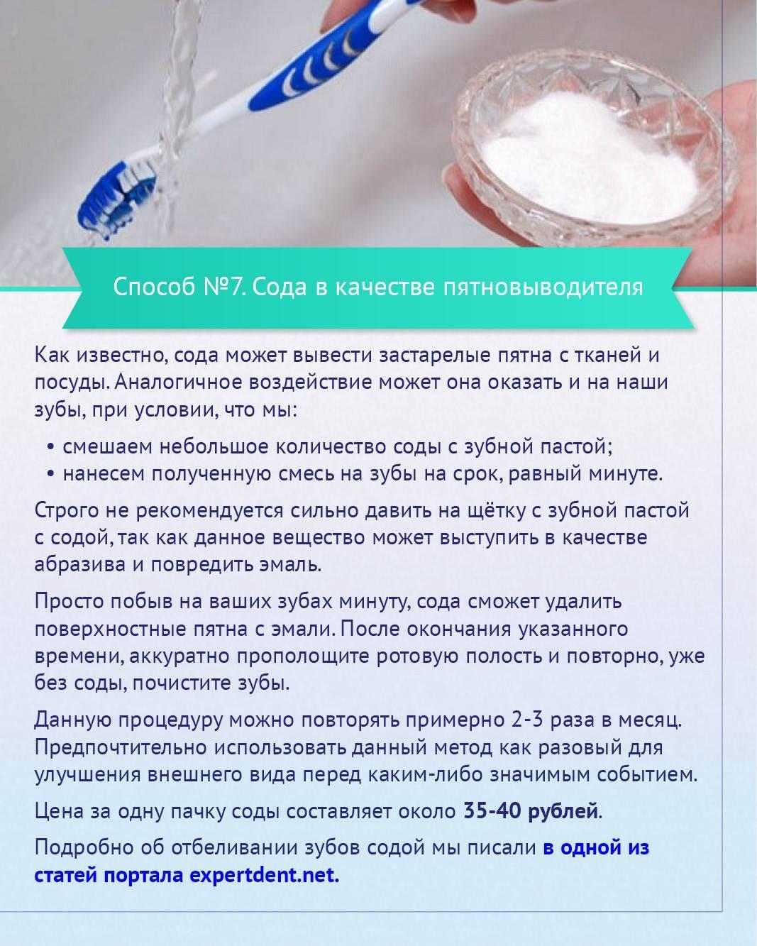 Сода для лица — чистка и отбеливание в домашних условиях
