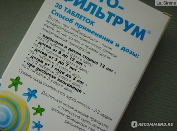 Лактофильтрум отзывы - иммунитет - первый независимый сайт отзывов россии