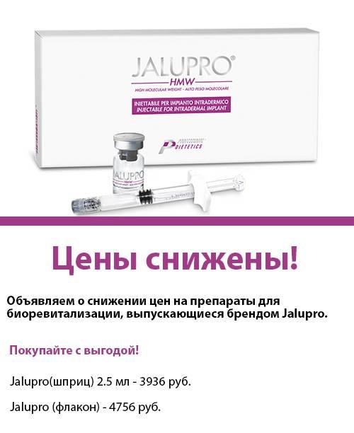 Отзывы на биоревитализацию ялупро (jalupro) с фото до и после. jalupro биоревитализация с использованием уникального препарата