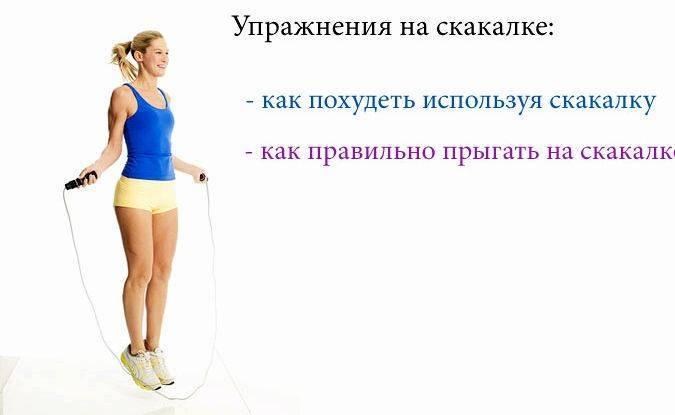 Прыжки на скакалке для похудения. таблица против целлюлита, сколько сжигается калорий. польза и вред, техника выполнения. результаты, фото до и после