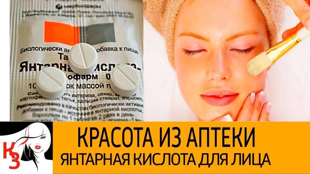 Маски с янтарной кислотой для лица в домашних условиях, рецепты и эффекты применения