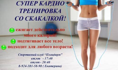 Прыжки на скакалке для похудения — сколько нужно прыгать на скакалке чтобы похудеть?