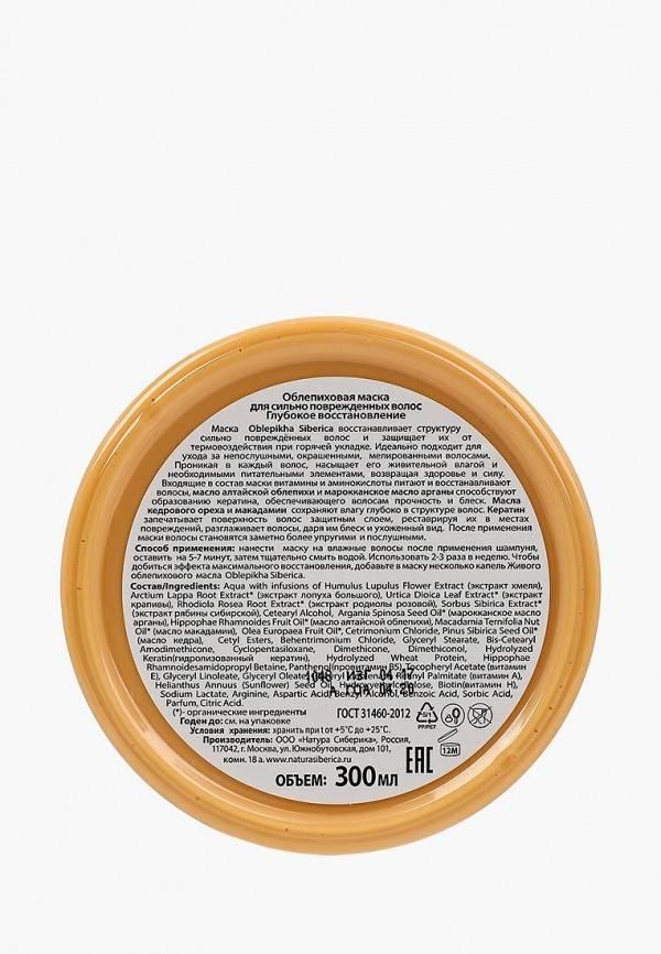 Сиберика, маска для волос облепиховая: состав средства по уходу за локонами natura siberica, способ применения и эффективность использования продуктов