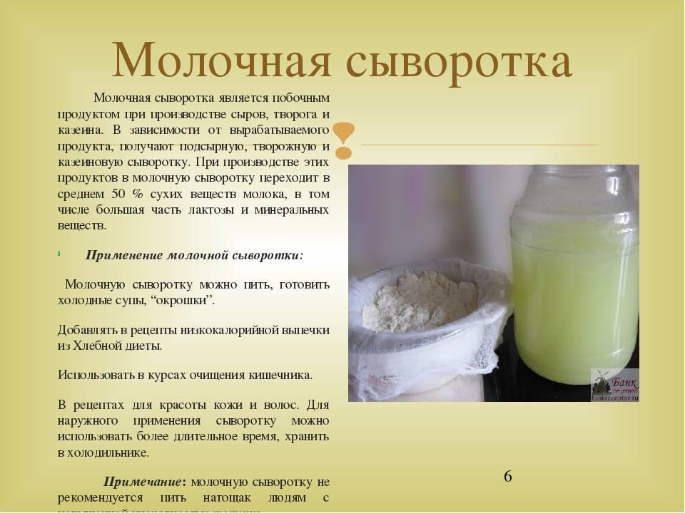 Молочная сыворотка для лица и волос в домашних условиях: как пользоваться, применение в косметологии