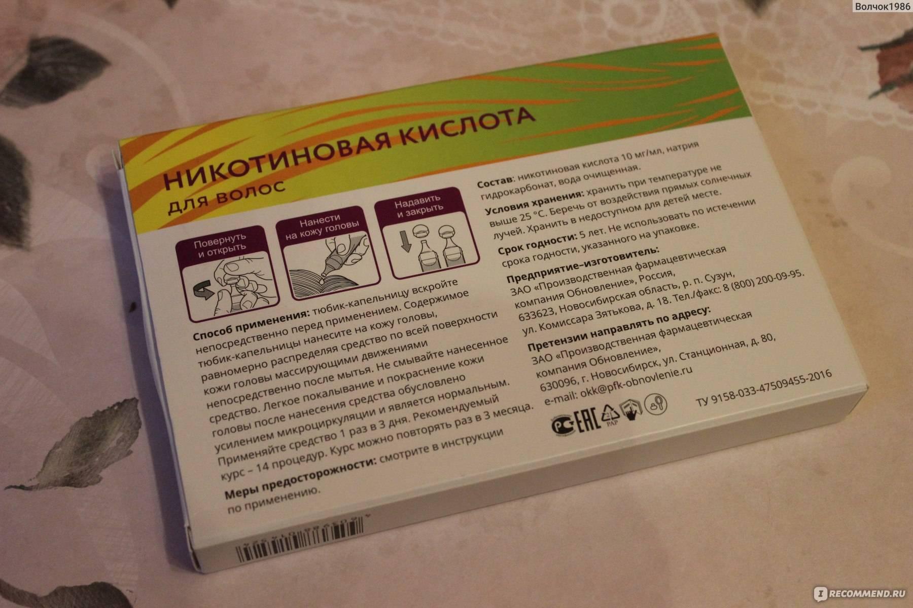 Никотиновая кислота для волос: способ применения, отзывы трихологов, маски | волосок