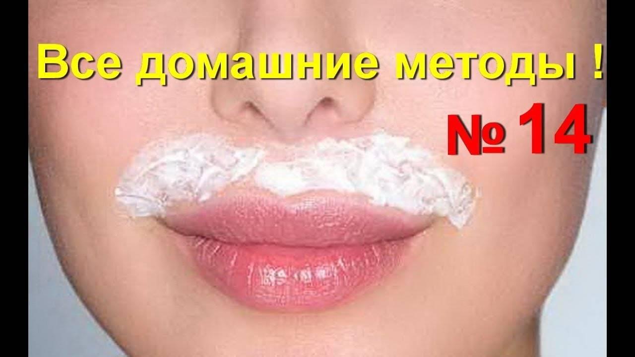 Как в домашних условиях убрать усики над губой