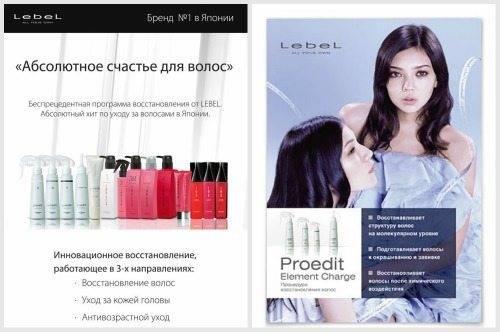 Счастье для волос lebel (набор): способ применения, отзывы, инструкция и цена