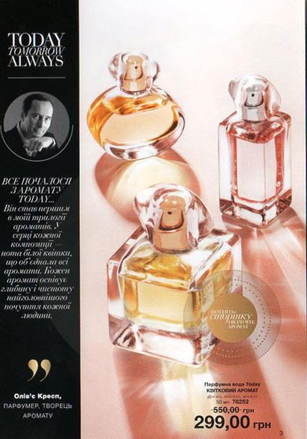 Парфюмерия эйвон каталог цен косметика премиум купить интернет магазин