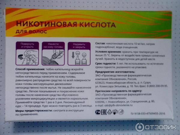 Никотиновая кислота для волос: польза и вред, применение в домашних условиях