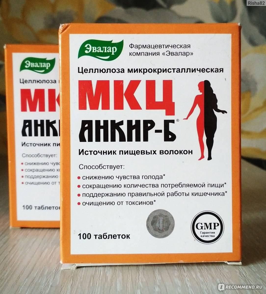 Отзывы похудевших о препарате мкц «анкир-б »