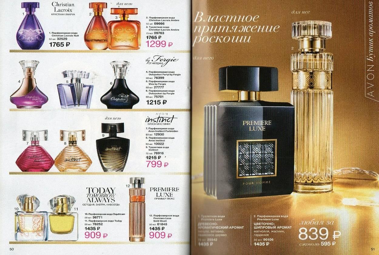 парфюмерия эйвон каталог смотреть