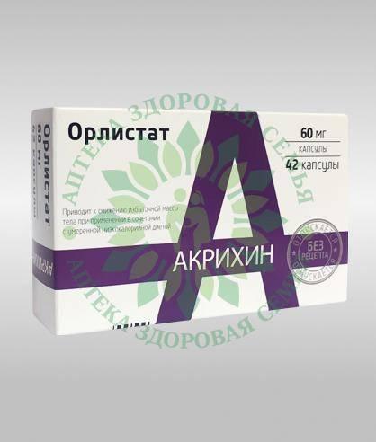 Орлистат для похудения: состав и действие, показания к применению, цена и аналоги препарата, отзывы об приеме