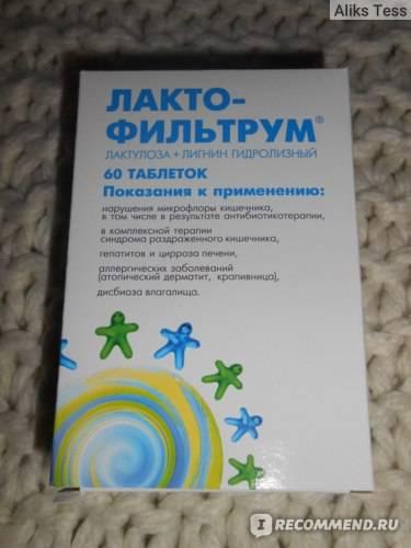 Лактофильтрум от прыщей: применение, отзывы и противопоказания